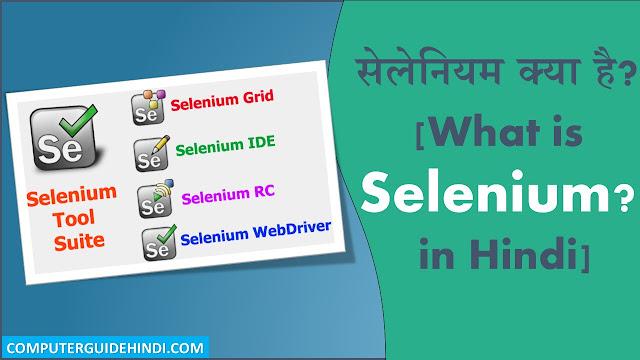 सेलेनियम क्या है? [What is Selenium? in Hindi]