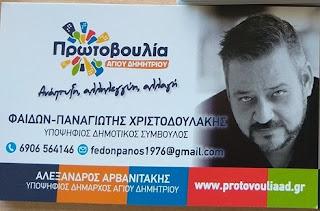 Φαίδων-Πάνος Χριστοδουλάκης    Υποψήφιος Δημοτικός Σύμβουλος  στον Δήμο Αγίου Δημητρίου
