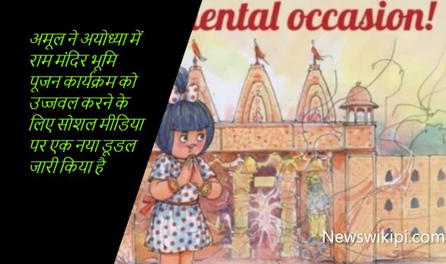 अमूल ने अयोध्या में राम मंदिर भूमि पूजन कार्यक्रम को उज्जवल करने के लिए सोशल मीडिया पर एक नया डूडल जारी किया है