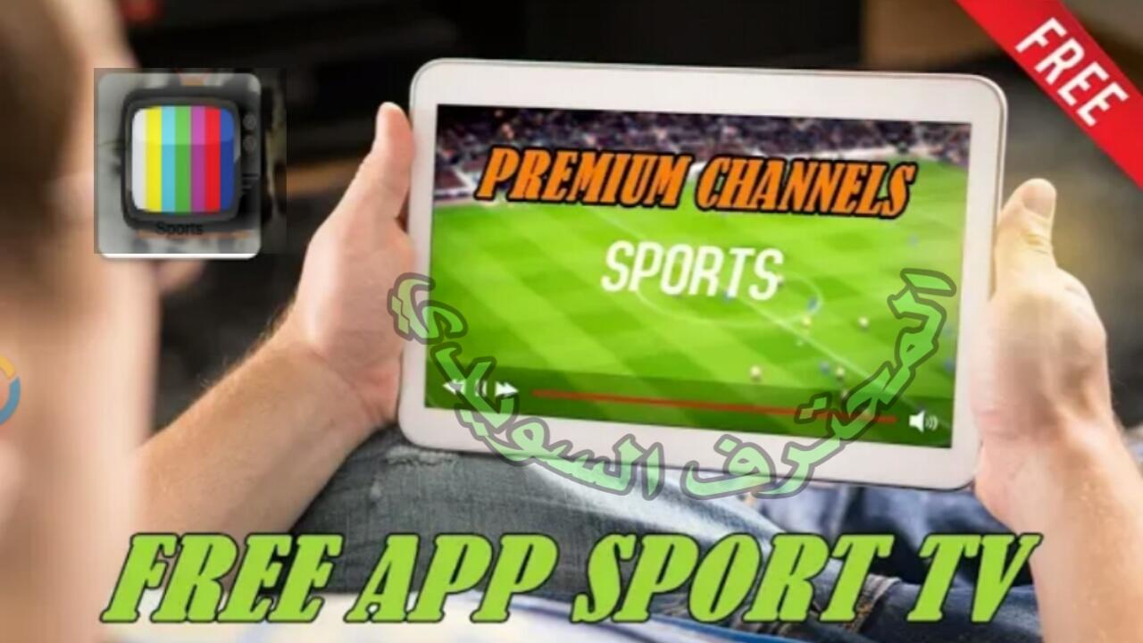 تطبيق رهيب لمشاهدة القنوات الرياضية المشفرة مجانا من كل آنحاء العالم