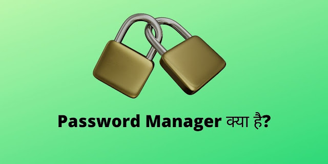 Password Manager क्या है?