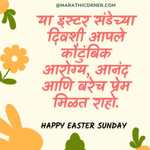 Easter Sunday SMS MSG in Marathi