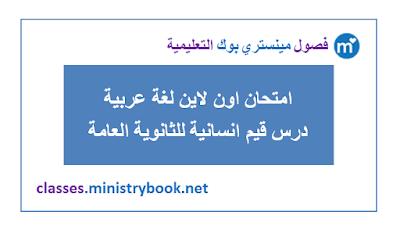 امتحان اون لاين لغة عربية درس قيم انسانية ثانوية العامة