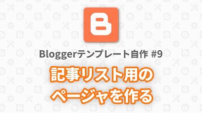 Bloggerテンプレート自作 #9:記事リスト用のページャを作る