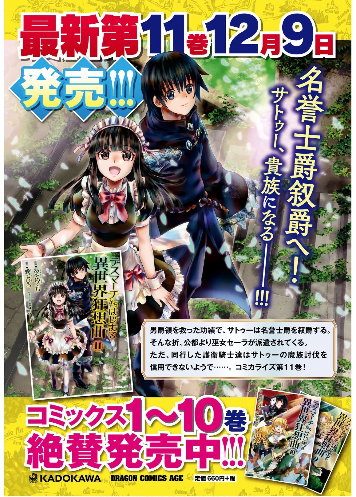 Death March Kara Hajimaru Isekai Kyousoukyoku / Death March To The Parallel World Rhapsody Mangá Online Capítulo 73