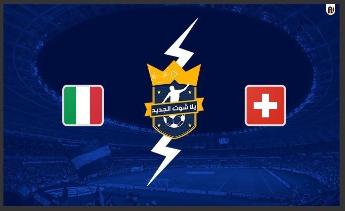 نتيجة مباراة إيطاليا وسويسرا اليوم 05/09/2021 تصفيات كأس العالم
