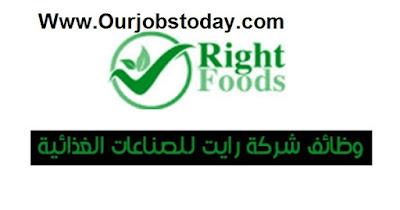 وظائف - مشرف حركة بشركة رايت فودز Right Foods للصناعات الغذائية