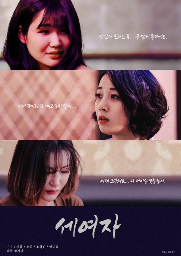 Three Women Full Korea 18+ Adult Movie Online Free 세 여자 2019
