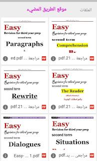 المراجعة النهائية في اللغه الانجليزيه للصف الثالث الاعدادي الترم الثاني لمستر محمد سطوحى