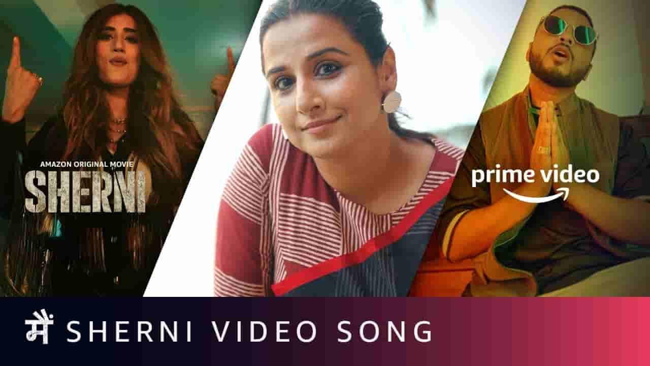 मैं शेरनी Main sherni lyrics in Hindi Sherni Akasa Singh x Raftaar Hindi Bollywood Song