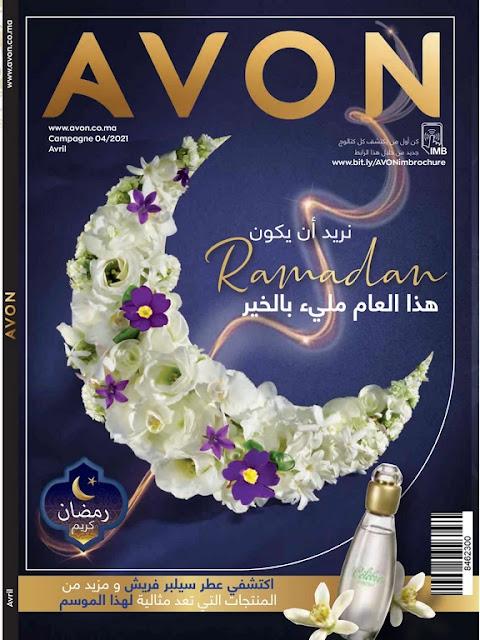 catalogue avon maroc ramadan avril 2021
