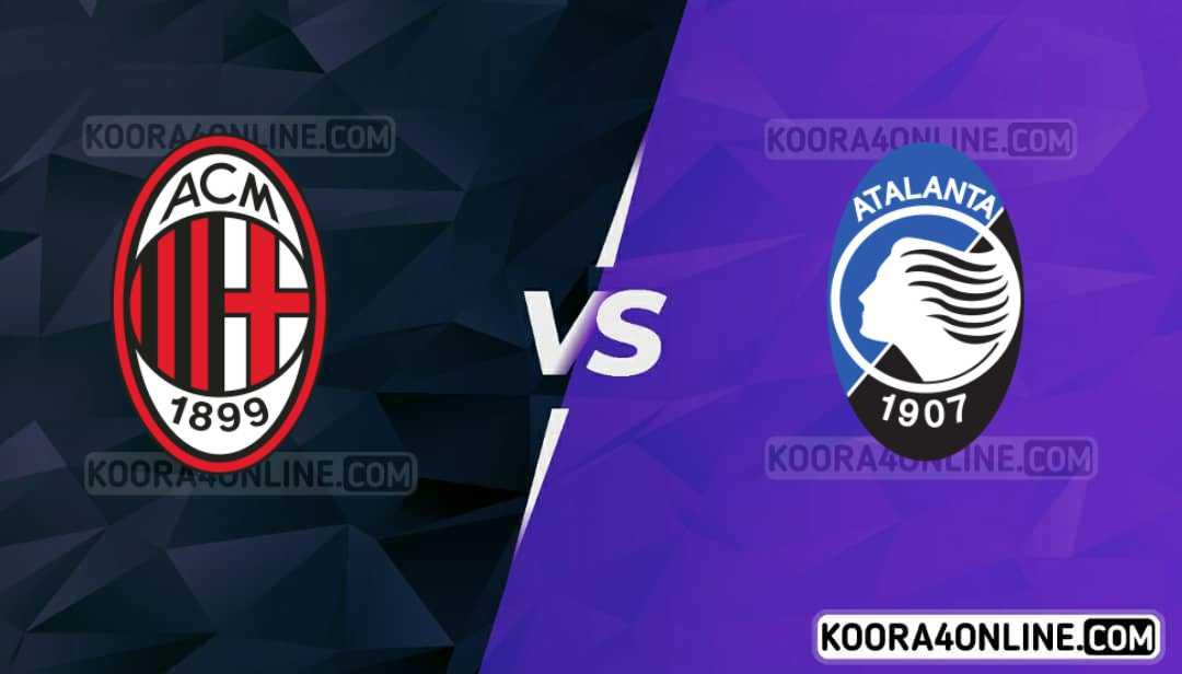 مشاهدة مباراة اتلانتا وميلان القادمة كورة اون لاين بث مباشر اليوم 03-10-2021 في الدوري الإيطالي