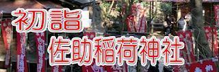 初詣:佐助稲荷神社