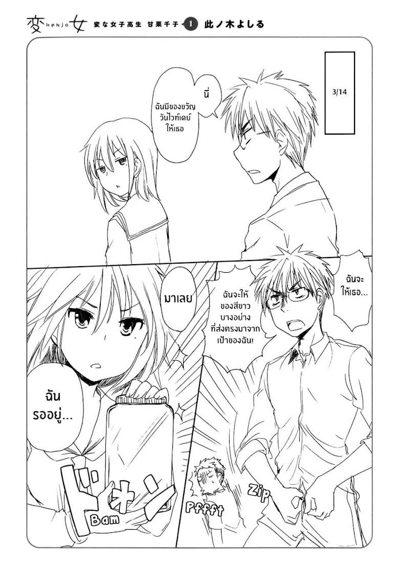 Henjo - Hen na Joshi Kousei Amaguri Senko - หน้า 10