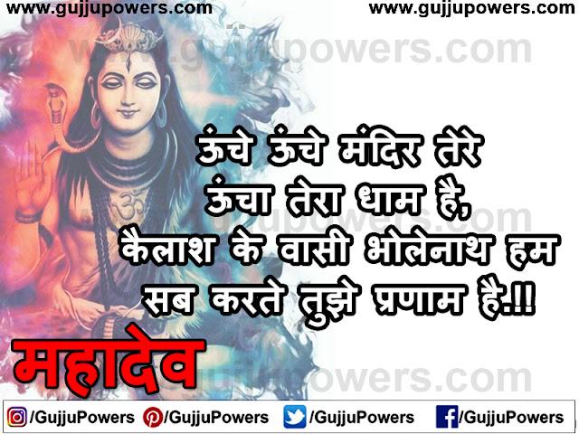 fb mahakal status