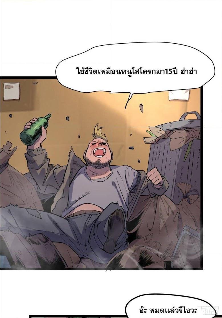 SiYe Ren - หน้า 6