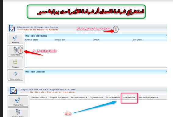 شهادة الأجرة شهادة العمل مسير موقع المدرس masirh