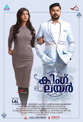 King Liar 2016 Malayalam 480p DVDRip 700MB Bangla Subtitle