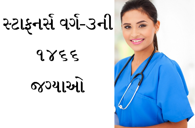 Commissionerate of Health Recruitment for 1466 Staff Nurse Posts 2018 (OJAS)