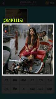 женщина сидит в рикше и ждет кучера на улице города 667 слов 11 уровень