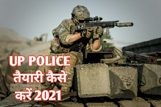 up police gk in hindi question A nswer 2021