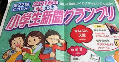 北海道新聞の小学生新聞グランプリに応募