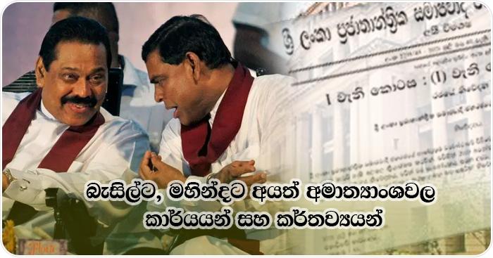 basil mahinda ministries duty
