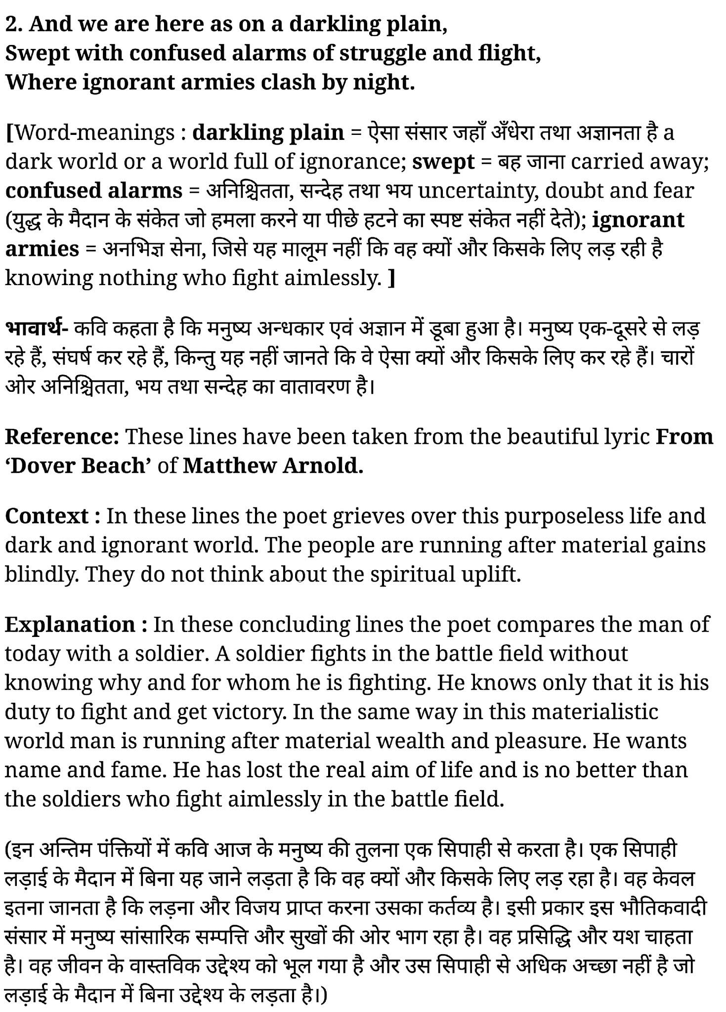 कक्षा 11 अंग्रेज़ी Poetry अध्याय 6  के नोट्स हिंदी में एनसीईआरटी समाधान,   class 11 english Poetry chapter 6,  class 11 english Poetry chapter 6 ncert solutions in hindi,  class 11 english Poetry chapter 6 notes in hindi,  class 11 english Poetry chapter 6 question answer,  class 11 english Poetry chapter 6 notes,  11   class Poetry chapter 6 Poetry chapter 6 in hindi,  class 11 english Poetry chapter 6 in hindi,  class 11 english Poetry chapter 6 important questions in hindi,  class 11 english  chapter 6 notes in hindi,  class 11 english Poetry chapter 6 test,  class 11 english  chapter 1Poetry chapter 6 pdf,  class 11 english Poetry chapter 6 notes pdf,  class 11 english Poetry chapter 6 exercise solutions,  class 11 english Poetry chapter 1, class 11 english Poetry chapter 6 notes study rankers,  class 11 english Poetry chapter 6 notes,  class 11 english  chapter 6 notes,   Poetry chapter 6  class 11  notes pdf,  Poetry chapter 6 class 11  notes 2021 ncert,   Poetry chapter 6 class 11 pdf,    Poetry chapter 6  book,     Poetry chapter 6 quiz class 11  ,       11  th Poetry chapter 6    book up board,       up board 11  th Poetry chapter 6 notes,  कक्षा 11 अंग्रेज़ी Poetry अध्याय 6 , कक्षा 11 अंग्रेज़ी का Poetry अध्याय 6  ncert solution in hindi, कक्षा 11 अंग्रेज़ी के Poetry अध्याय 6  के नोट्स हिंदी में, कक्षा 11 का अंग्रेज़ीPoetry अध्याय 6 का प्रश्न उत्तर, कक्षा 11 अंग्रेज़ी Poetry अध्याय 6 के नोट्स, 11 कक्षा अंग्रेज़ी Poetry अध्याय 6   हिंदी में,कक्षा 11 अंग्रेज़ी Poetry अध्याय 6  हिंदी में, कक्षा 11 अंग्रेज़ी Poetry अध्याय 6  महत्वपूर्ण प्रश्न हिंदी में,कक्षा 11 के अंग्रेज़ी के नोट्स हिंदी में,अंग्रेज़ी कक्षा 11 नोट्स pdf,  अंग्रेज़ी  कक्षा 11 नोट्स 2021 ncert,  अंग्रेज़ी  कक्षा 11 pdf,  अंग्रेज़ी  पुस्तक,  अंग्रेज़ी की बुक,  अंग्रेज़ी  प्रश्नोत्तरी class 11  , 11   वीं अंग्रेज़ी  पुस्तक up board,  बिहार बोर्ड 11  पुस्तक वीं अंग्रेज़ी नोट्स,    11th Prose chapter 1   book in hindi,11  th Prose chapter 1 notes in hindi,cbse books for class 11  ,cbse books in hin