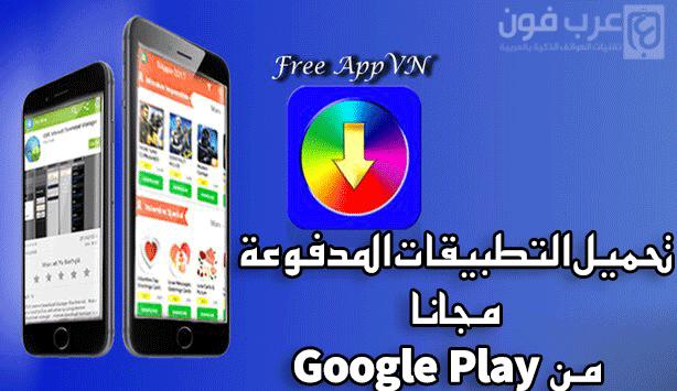 تحميل التطبيقات المدفوعة مجانا من Google Play