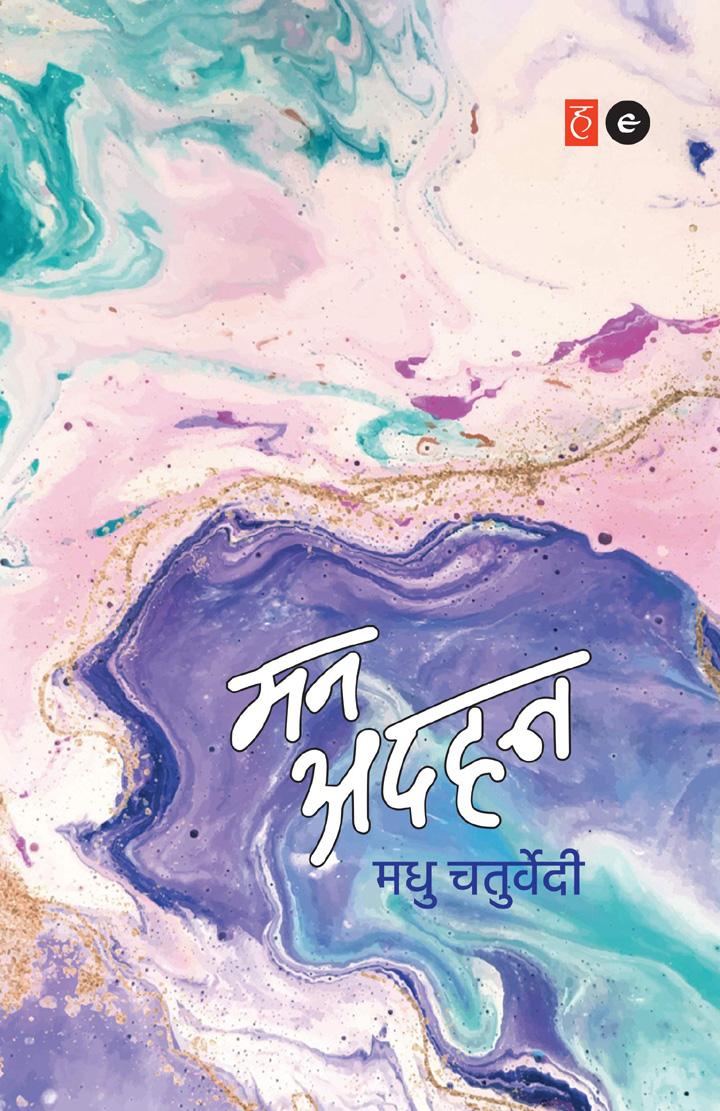 mann-adhan-madhu-chaturvedi