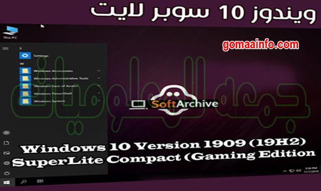 تحميل ويندوز 10 سوبر لايت | Windows 10 Pro 19H2 SuperLite Compact