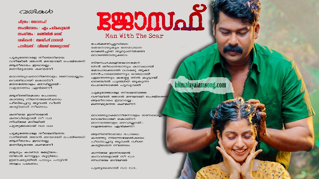 Poomuthole Song Lyrics from Joseph Malayalam Movie
