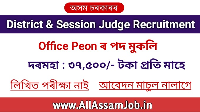 District and Session Judge, Cachar Recruitment 2020 : Apply for 7 Office Peon Posts