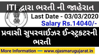 ITI Gujarat Job recruitment, ITI Job Bharti, ITI Job Gujarat, ITI gujarat, Ojas Maru Gujarat