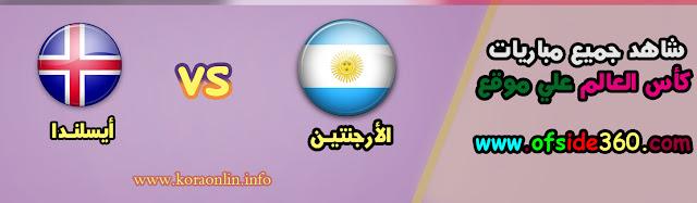 مباراة الأرجنتين وآيسلندا اليوم 2018/6/16 فى تصفيات كاس العالم 2018 والقنوات الناقلة