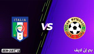 مشاهدة مباراة إيطاليا وبلغاريا بث مباشر اليوم بتاريخ 02-09-2021 في تصفيات كأس العالم