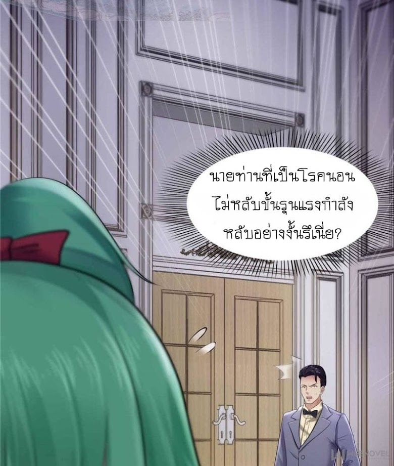 Perfect Secret Love: The Bad New Wife is a Little Sweet - หน้า 18