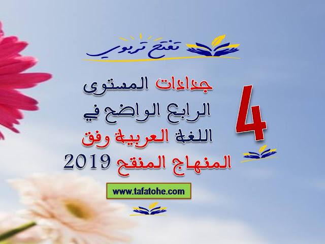 جذاذات المستوى الرابع الواضح في اللغة العربية وفق المنهاج المنقح 2019