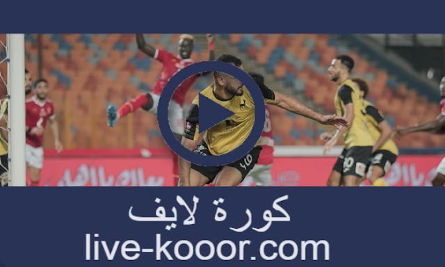 مباراة وادي دجلة والمقاولون العرب بث مباشر