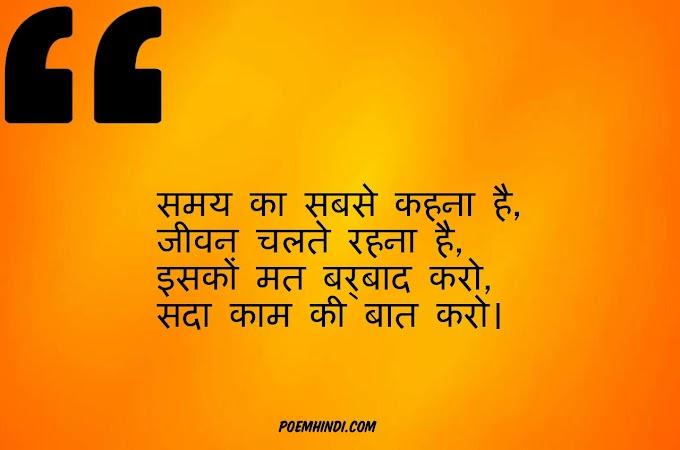 टाइम समय पर कविता | Poem On Time In Hindi