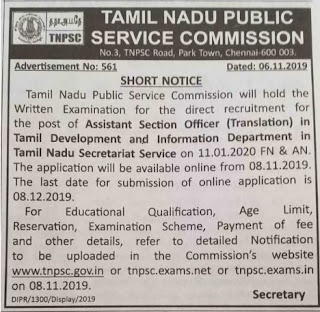 TNPSC Assistant Section Officer (Translation) Previous Question Papers and Syllabus 2020