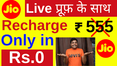 Jio Recharge ₹555 Absolutely Free