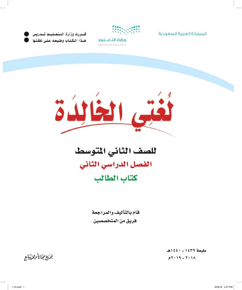حل كتاب لغتي ثاني متوسط الفصل الثاني حب الوطن قضايا الشباب البيئة والصحة