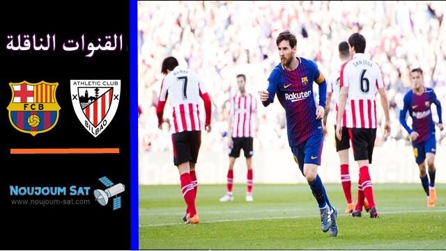 موعد مباراة برشلونة ضد أتلتيك بيلباو اليوم والقنوات الناقلة