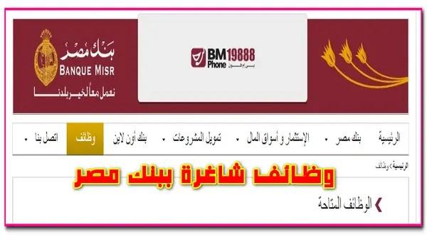 وظائف شاغره ببنك مصر تعرف على الشروط والاوراق المطلوبه