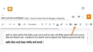 How To Write Post In Blogger In Marathi