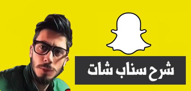 كيفية استخدام سناب شات - Snapchat والانتقال من مبتدئ إلى محترف