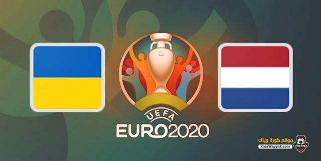 نتيجة مباراة هولندا واوكرانيا اليوم 13 يونيو 2021 في يورو 2020