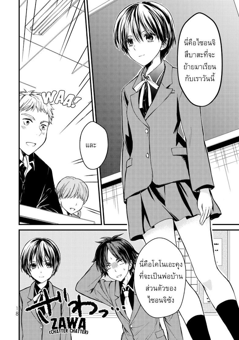 Ojousama no Shimobe - หน้า 21