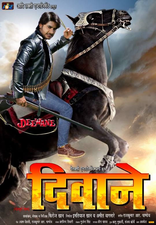 Bhojpuri Movie Deewane  Trailer video youtube Feat Actor  Pradeep Pandey 'Chinttu', Priyanka Pandit, Manoj Tiger, Kajal Raghwani first look poster, movie wallpaper